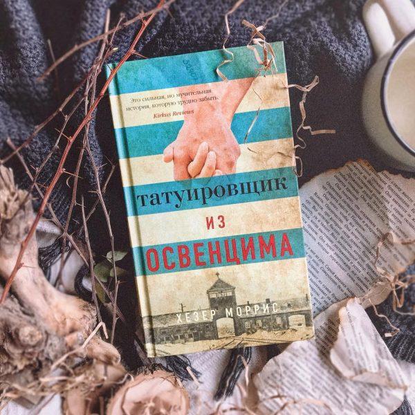 Хезер Моррис Книга Татуировщик из Освенцима — отзывы