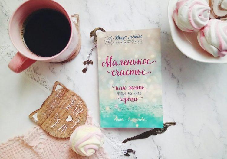 Анна Кирьянова Книга Маленькое счастье. Как жить, чтобы все было хорошо — отзывы