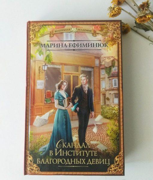 Марина Ефиминюк Книга Скандал в Институте благородных девиц — отзывы