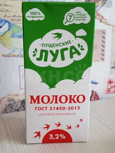 Молоко Пущенские луга 3,2 — отзывы