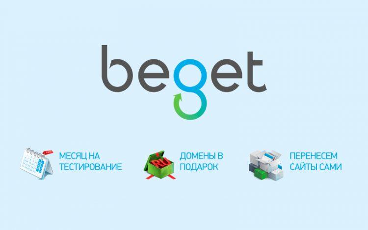 Платный хостинг BeGet — отзывы