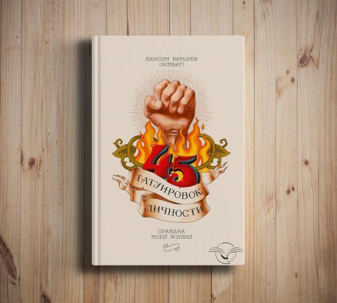Максим Батырев Книга 45 татуировок личности. Правила моей жизни — отзывы
