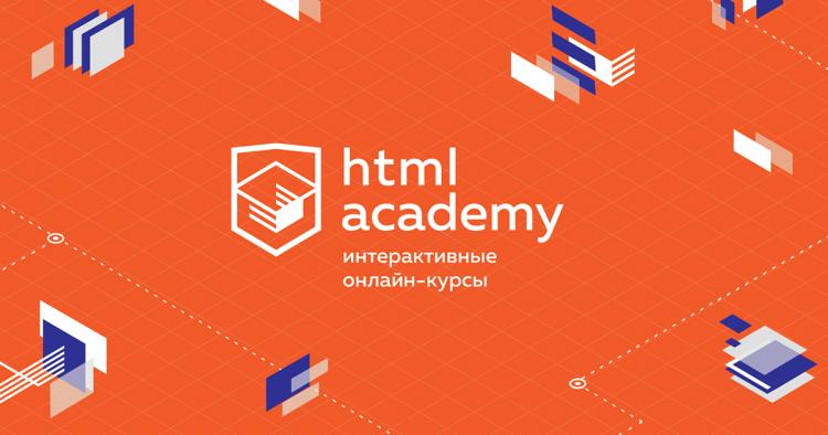 Интерактивные онлайн-курсы Htmlacademy.ru