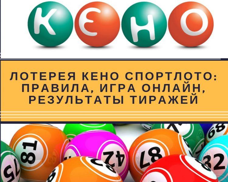 Лотерея Кено — отзывы