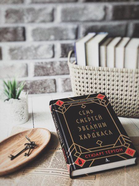 Стюарт Тертон Книга Семь смертей Эвелины Хардкасл — отзывы