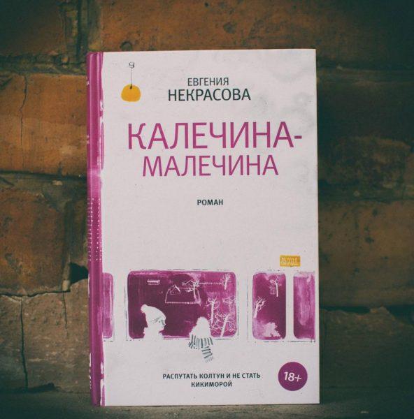 Книга Калечина — Малечина — Евгения Некрасова — отзывы