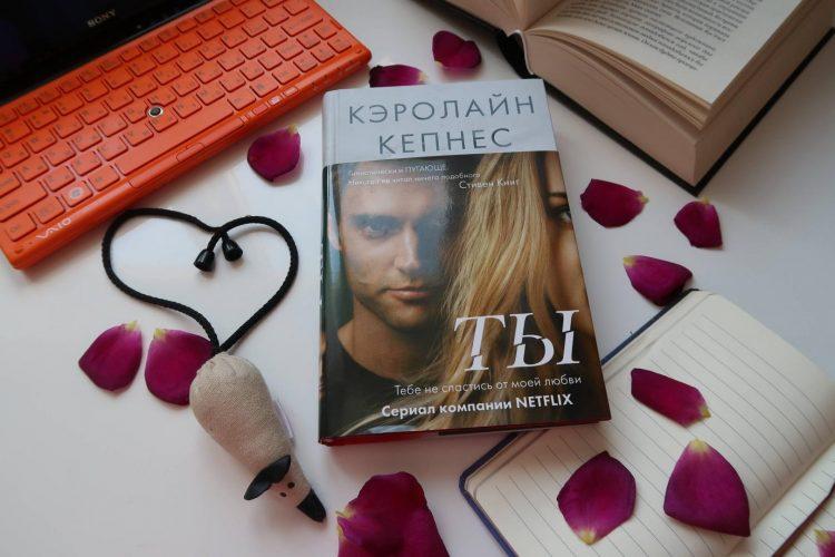 Кэролайн Кепнес Книга Ты — отзывы