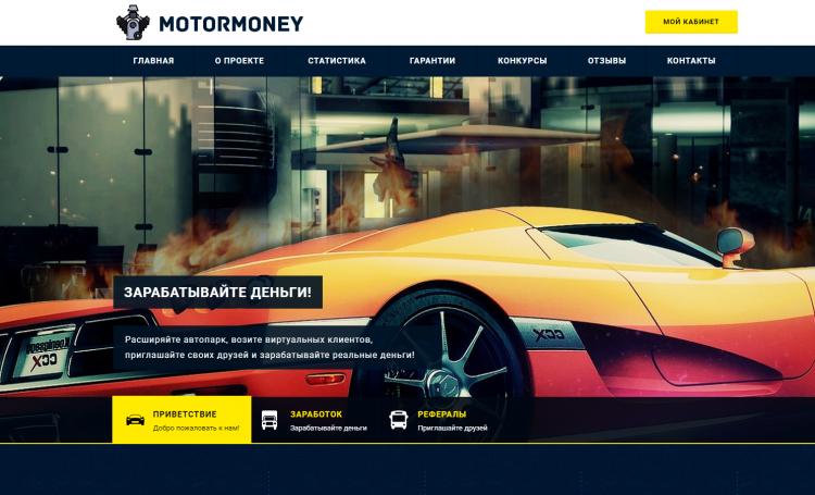 Онлайн игра с выводом денег MotorMoney — отзывы