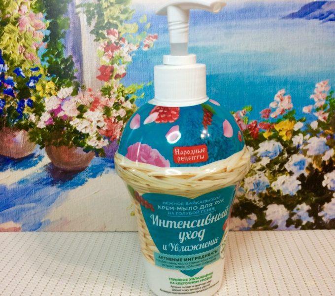 Крем-мыло Fito косметик Народные рецепты Интенсивный уход и увлажнение — отзывы