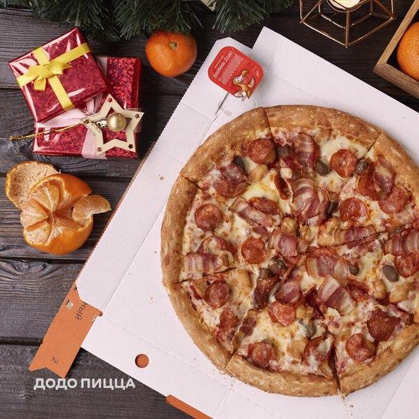 Пицца Додо Пицца Супермясная — отзывы