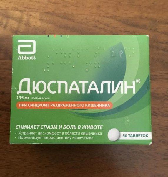 Препарат Abbott Дюспаталин — отзывы