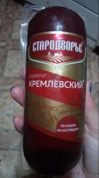 Сервелат Стародворье Кремлевский — отзывы