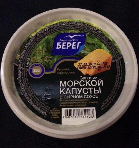 Салат из морской капусты в сырном соусе Балтийский берег — отзывы