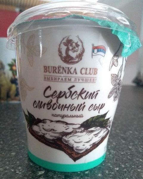 Сербский сливочный натуральный сыр Буренка клуб — отзывы