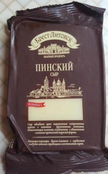 Сыр твердый Брест-Литовск Пинский — отзывы