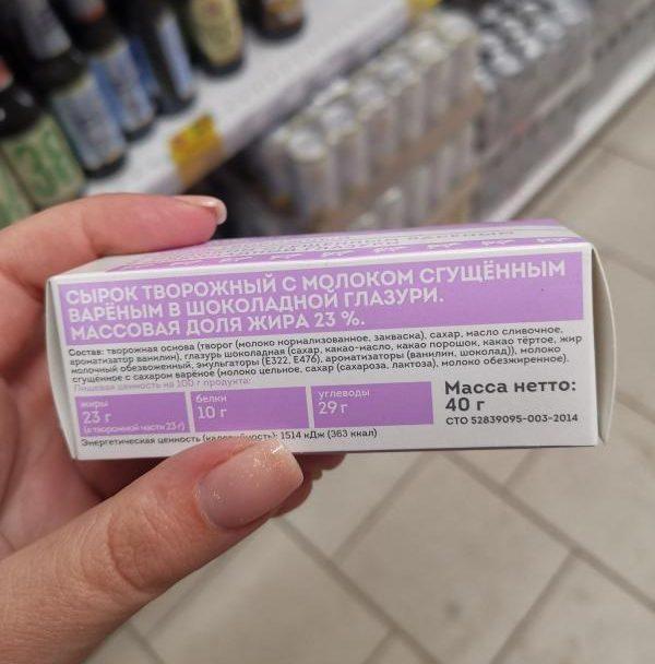 Сырок творожный Станция Молочная с молоком сгущенным вареным в шоколадной глазури — отзывы