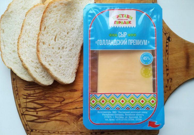Сыр Поставы городок Голландский премиум — отзывы