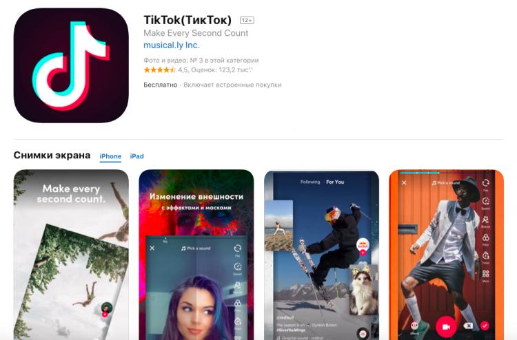 Приложение Tik Tok — отзывы