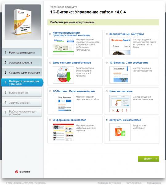 Система управление сайтом (CMS) 1С-Битрикс — отзывы
