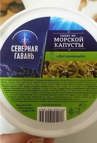 Салат из морской капусты Витаминный Северная гавань — отзывы