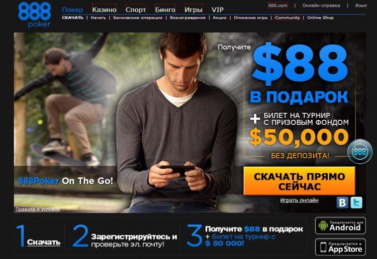 Покер 888 — отзывы