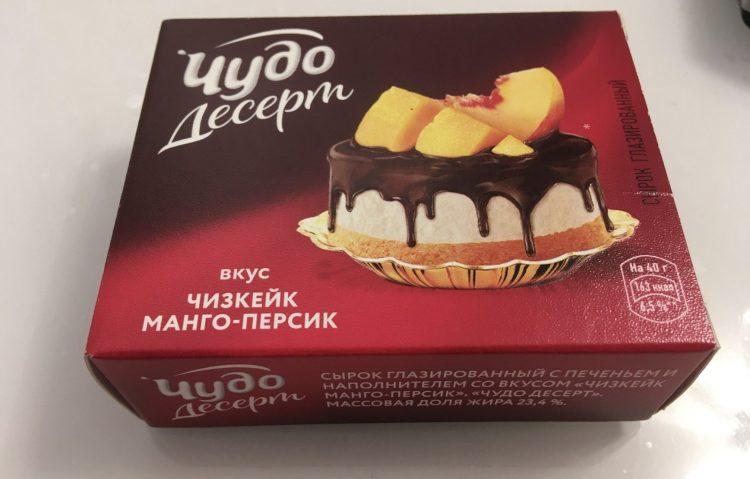 Сырок глазированный Чудо Десерт — отзывы