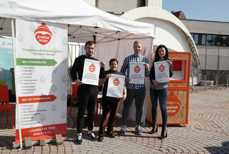 Социальный бизнес-проект Добрые Вещи (Россия, Москва) — отзывы