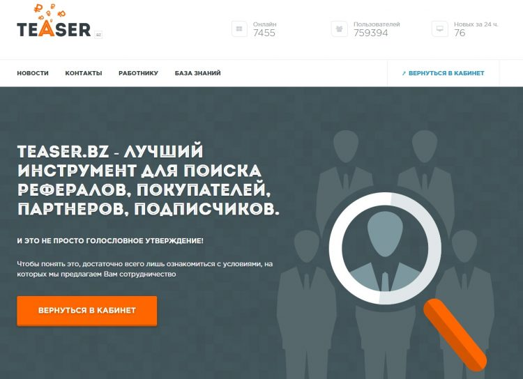 Расширение для браузера Teaser.bz — отзывы