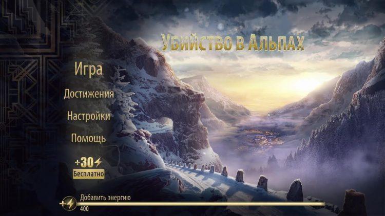 Игра для Android Убийство в Альпах — отзывы