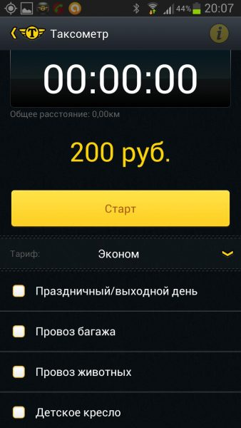 Программа для Android Таксометр — отзывы