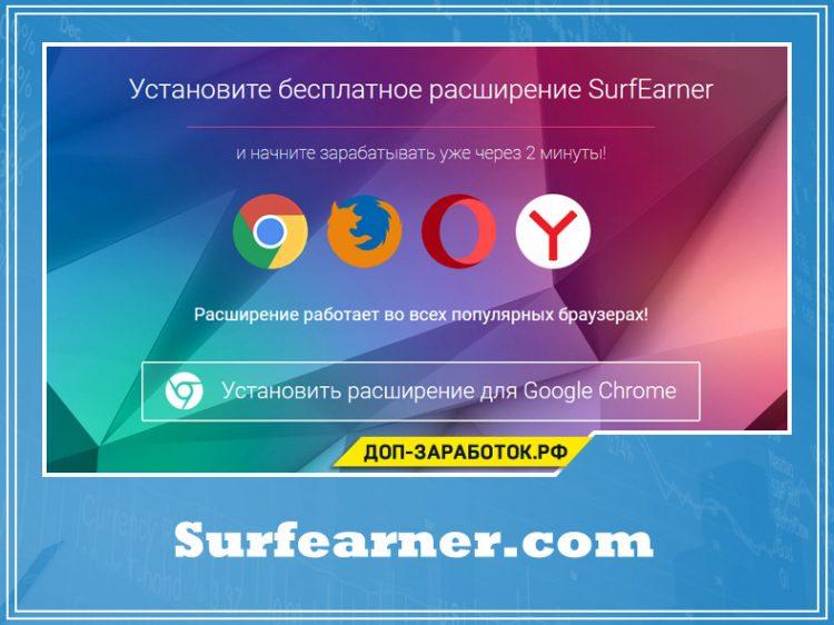 Расширение для браузера Surfearner — отзывы