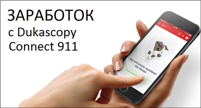 Приложение для заработка Dukascopy connect 911 — отзывы