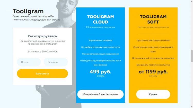 Сервис по продвижению Tooligram — отзывы