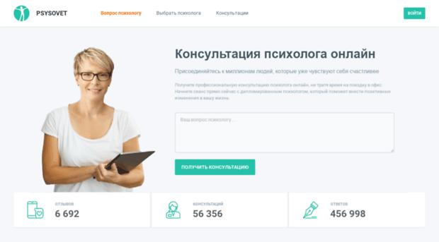 Сайт «Псисовет» (psysovet.ru) — отзывы