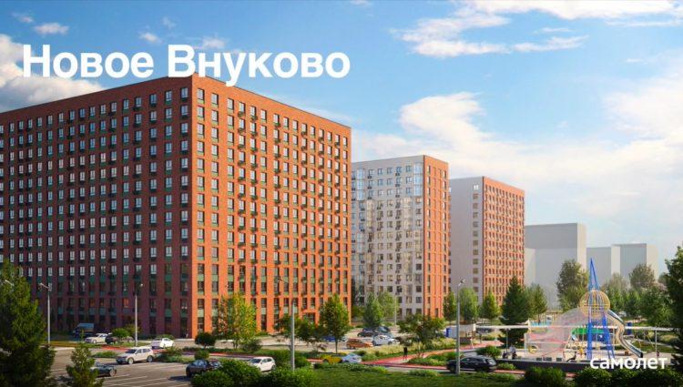 ЖК Новое Внуково (Группа Самолет) — отзывы