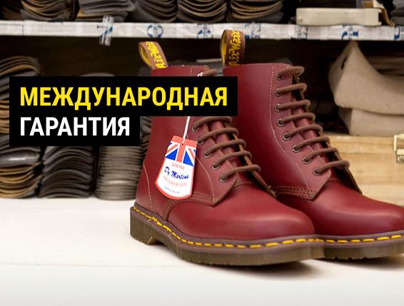 Интернет-магазин Drmartens-com.ru — отзывы