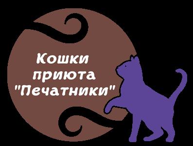 Priut-Koshek.ru — отзывы