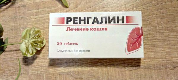 Таблетки от кашля Ренгалин — отзывы