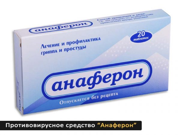 Таблетки Анаферон — отзывы
