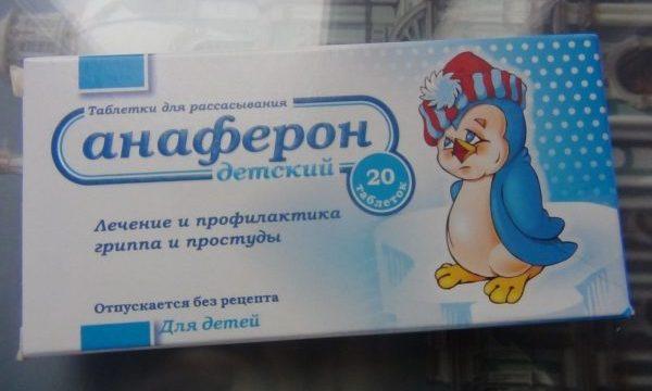 Таблетки Анаферон детский — отзывы