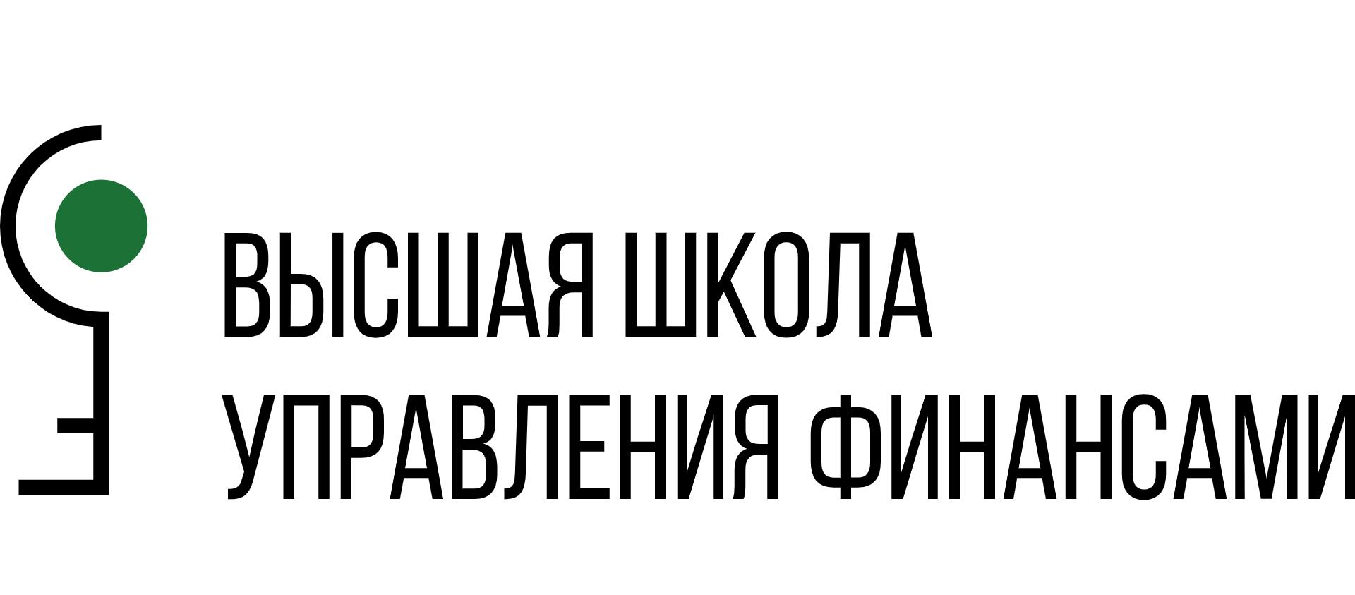 Высшая Школа Управления Финансами (ВШУФ)